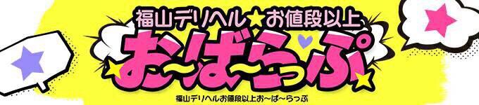 福山・三原  福山デリヘルお値段以上お〜ば〜らっぷの店舗画像1