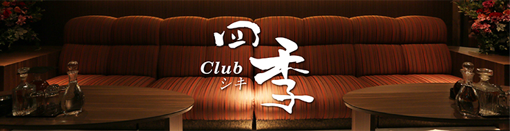 福山・三原 キャバクラ Club 四季 -シキ-の店舗画像1